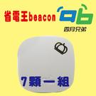 【四月兄弟經銷商】省電王 展場導航 Beacon iBeacon設備 藍芽4.0 訊息推播 展場定位 7個一組