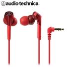 【台中平價鋪】全新 鐵三角 ATH-CKS550X 耳塞式耳機 紅色 台灣鐵三角公司貨