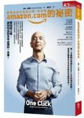(二手書)amazon.com的祕密(博客來獨家軟皮精裝版)