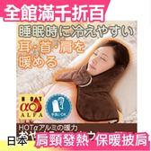 【小福部屋】空運 日本樂天熱銷 肩頸發熱保暖披肩 安睡款 舒眠圍脖圍巾披風【新品上架】