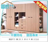 《固的家具GOOD》124-05-ADC 諾拉系統式9.3尺衣櫥/衣櫃【雙北市含搬運組裝】