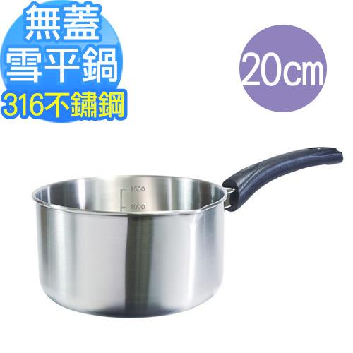 《 3C批發王 》Perfect【20cm極緻316雪平鍋】內附刻度 無蓋 台灣製