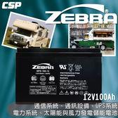 ZEBRA. NPG 100-12電池 非常適合露營車.移動車.太陽能.風力發電系統 100Ah(NPG100-12)