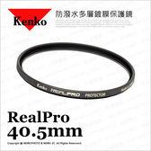 日本 Kenko REAL PRO PROTECTOR 40.5mm 防潑水多層鍍膜保護鏡 公司貨 濾鏡 ★刷卡價★ 薪創數位