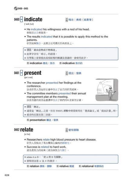 全新!TOEFL托福單字大全 :語言學博士從200萬字庫中嚴選必考單字!(附單字、重點..
