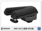 Sennheiser 聲海 MKE 440 雙頭 超心型 指向性 立體聲 收音 麥克風(MKE440,公司貨)