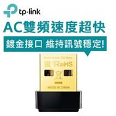 TP-LINK Archer T2U Nano(US) AC600 無線微型 USB 網路卡 版本:1