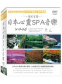【停看聽音響唱片】【DVD】清流百選~日本心靈SPA音樂平裝版