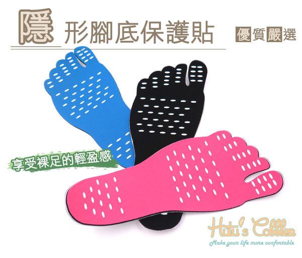 鞋墊.隱形腳底保護貼.沙灘 隱形 隔熱 防刮.自黏.S/M/L.黑/藍/粉【鞋鞋俱樂部】【906-G102】