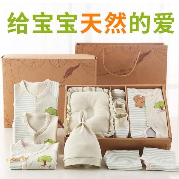 嬰兒衣服純棉新生兒禮盒套裝0-3個月6春秋夏季初生剛出生寶寶用品