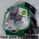 便攜頸背旅行枕頭 按壓自動充氣u型枕頭 ...