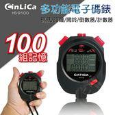 【樂悠悠生活館】 CinLiCa 多功能電子碼表計時器 倒數 鬧鈴 時鐘 100組記憶 (HS-9100)