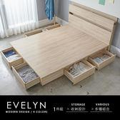 收納床底 EVELYN伊芙琳現代風木做系列雙人5尺抽屜床底/4色/H&D東稻家居