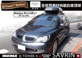 ∥MyRack∥YAKIMA RailGrab Mitsubishi SAVRIN 專用車頂架∥有縱桿專用車頂架 行李架∥
