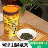 【杉林溪茶葉生產合作社】『阿里山高山茶』質感高送禮佳 甘醇最對味 買3罐再送1罐