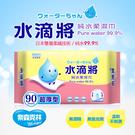 奈森克林 水滴將超厚純水柔濕巾90抽/ 包-激厚超含水,99.9%超純水不含酒精香精螢光劑,加量不加價