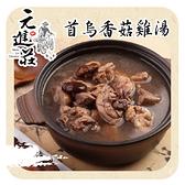 元進莊.首烏香菇雞 (1200g/份,共兩份)﹍愛食網