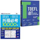 《TOEFL iBT 新制托福聽力高分指南》+《歸納聯想 托福必考10000字》