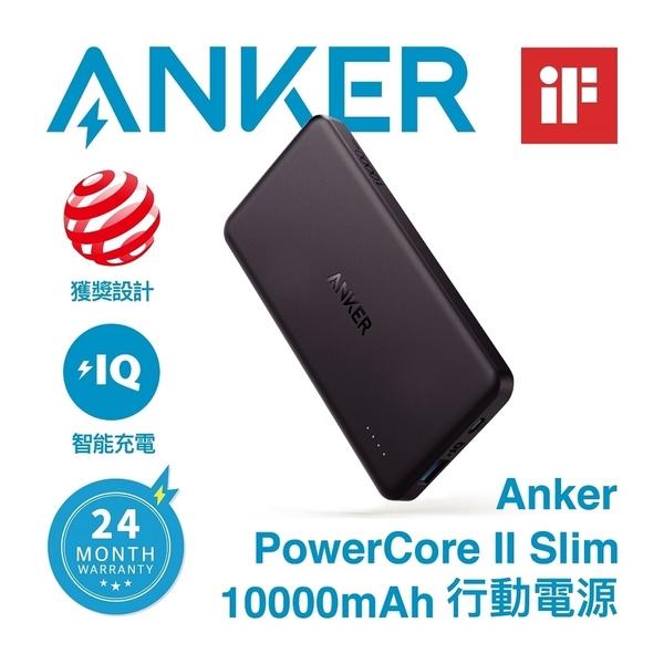 ANKER 10000mAh行動電源 PowerCore II Slim A1261