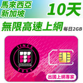 【TPHONE上網專家】新加坡/馬來西亞 無限高速上網卡 10天 每天前面2GB支援高速