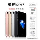 iPhone 7/128G i7九成新 全新副廠配件 贈2.5D鋼化玻璃貼 可加價換全新原廠配件【Apple福利品】