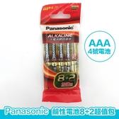 【挑戰最低價】Panasonic 大電流鹼性AAA電池8+2超值包 國際牌 鹼性電池 4號電池 大電流電池 CA0AR4