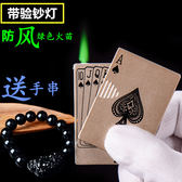 創意個性撲克帶驗鈔燈打火機充氣防風綠火焰超薄男生禮物 送手串 英雄聯盟igo