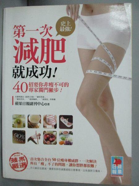 【書寶二手書T1/養生_QBG】第一次減肥就成功_蘋果日報副刊中心