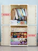 嬰兒童衣櫃塑料抽屜式收納櫃子寶寶儲物櫃簡易小衣櫥整理箱五斗櫃 九折鉅惠