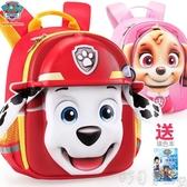 汪汪隊幼兒園書包男童女童1-3歲小孩卡通寶寶防走失兒童雙肩背包5 免運快出