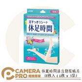 ◎相機專家◎ 免運 日本 LION 獅王 18枚入 休足時間 清涼舒緩貼片 天然 足部貼布 (6枚x3袋)