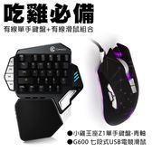 [哈GAME族]吃雞必備●鍵盤+滑鼠●GameSir 小雞王座 Z1 青軸 單手機械鍵盤 + aibo G600 USB電競滑鼠