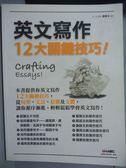 【書寶二手書T9/語言學習_PJU】英文寫作12大關鍵技巧_謝南玉