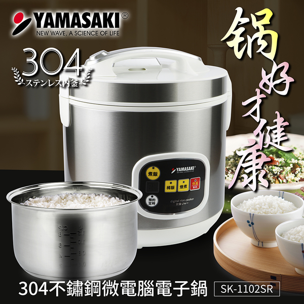 (領券再折)山崎新型304不鏽鋼微電腦電子鍋 SK-1102SR[內膽304不鏽鋼](操作更簡單)