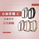 小米手環4金屬錶帶 高品質 網織 扣式 商業 小米手環3 共用款 替換帶 運動手環 不鏽鋼 Mi 輕質量