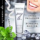 韓國 頂級晶鑽7貴婦潔白牙膏 130g