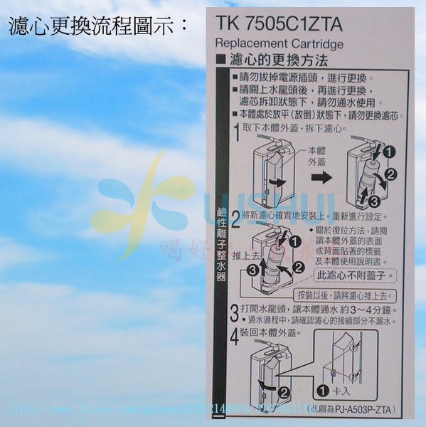 國際牌Panasonic電解水機TK-7505/TK-7505ZTA本體濾心TK-7505C/TK-7505C1/TK-7505C1ZTA【免運費】【贈PH測試液】