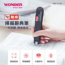 WONDER 離線掃描辭典筆 WM-T11W