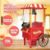 110V爆米花機 家用小推車爆米花機爆穀機創意禮品跨境外貿The popcorn machin