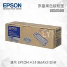 EPSON S050588 原廠高容量碳粉匣 適用 M2410/MX21DNF