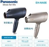 【佳麗寶】-母親節加送捲燙梳(Panasonic 國際牌)極潤奈 米水離子吹風機 EH-NA0E 台灣公司貨