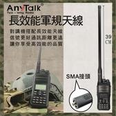 AnyTalk 長效能軍規天線 SMA 接頭 對講機專用 保固一年 FT-355 FT-356