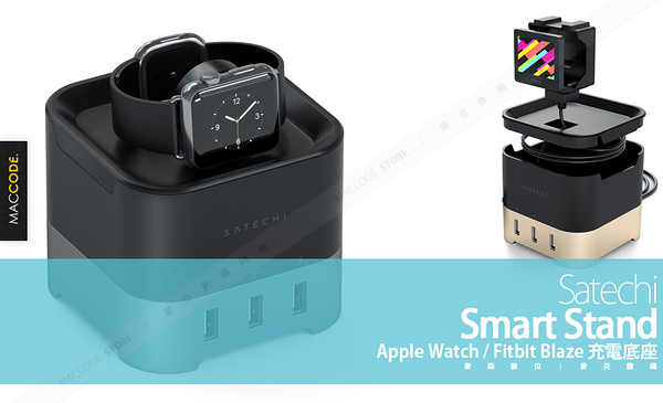 Sate Smart Charging Apple Watch / Fitbit Blaze 充電座
