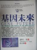 【書寶二手書T4/科學_LJZ】基因未來_蔡幼卿, 湯瑪士.李