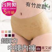台灣製造 超彈力舒適 女性中腰內褲 /28吋腰~40吋腰適穿/有竹炭款 No.696 (5件組)-席艾妮SHIANEY