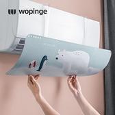冷氣擋風板 壁掛式空調擋風板嬰兒防直吹孕婦坐月子遮風板通用出風口冷氣導風【風鈴之家】