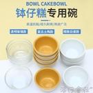 缽仔糕碗烘焙碗杯器具小陶瓷玻璃碗缽仔糕材料擺攤商用模具缽仔碗 【618特惠】