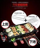電烤盤110v電烤爐家用無煙燒烤爐室內烤肉機家用電不粘燒烤盤電燒烤架 YYS     提拉米蘇