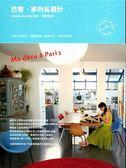 (二手書)巴黎.家的私設計