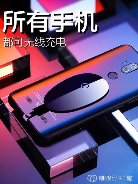 無線充電接收器蘋果x安卓手機通用type-c接收器快充模塊超薄改裝 【11.11狂歡購】